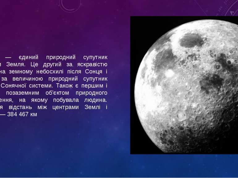 Місяць — єдиний природний супутник планети Земля. Це другий за яскравістю об'...