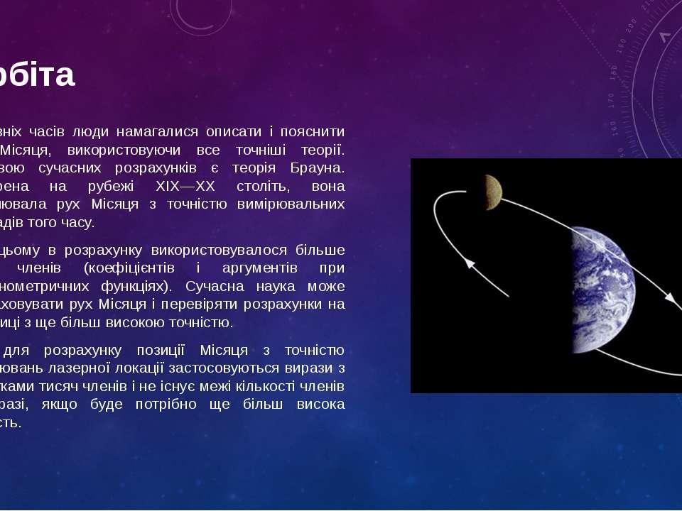 Орбіта З давніх часів люди намагалися описати і пояснити рух Місяця, використ...