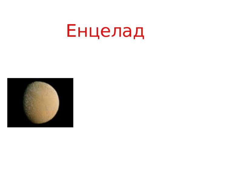 Діона була відкрита в 1684 році Дж. Кассіні. На поверхні Діони видно сліди ви...