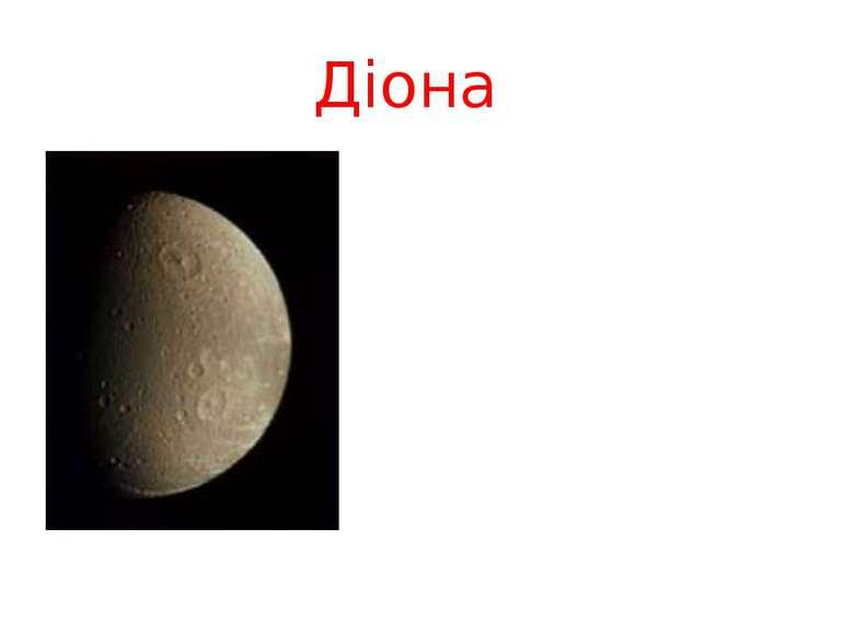 Уран Уран, перша планета, виявлена в наш час Вільямом Гершелем під час його с...
