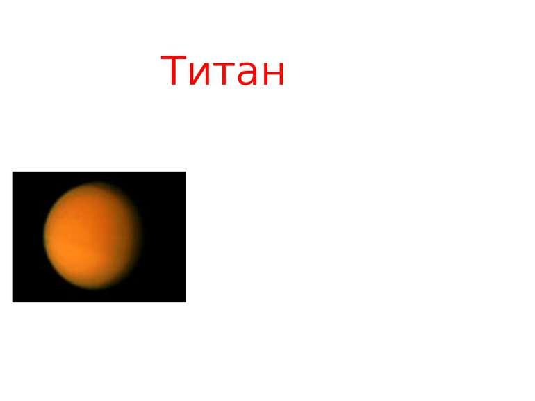 Титанія була відкрита Гершелем у 1787 році Титанія виділяється величезними си...