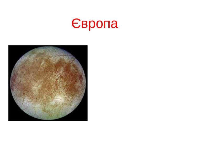 Титан був відкритий Гюйгенсом у 1655 році. Титан приблизно на половину склада...