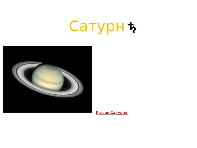 Сатурн Сатурн - шоста від Сонця і друга за розмірами планета Сонячної системи...