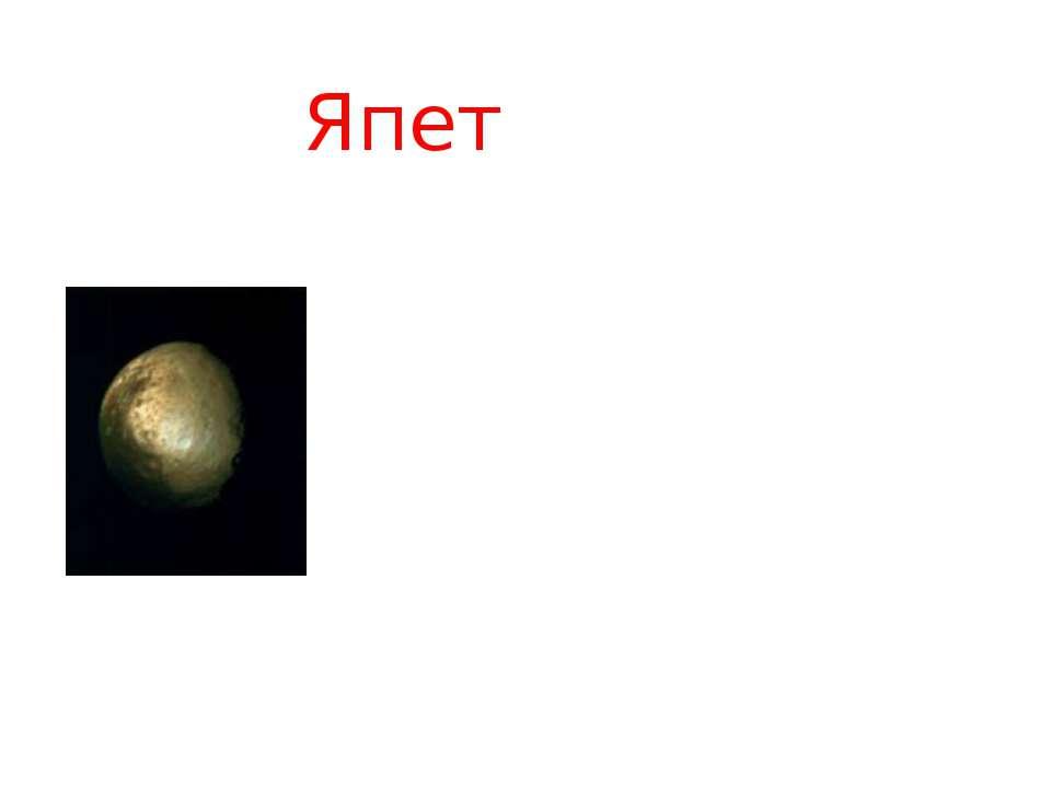 Оберон був відкритий Гершелем в 1787 році Оберон, самий зовнішній з п'яти вел...