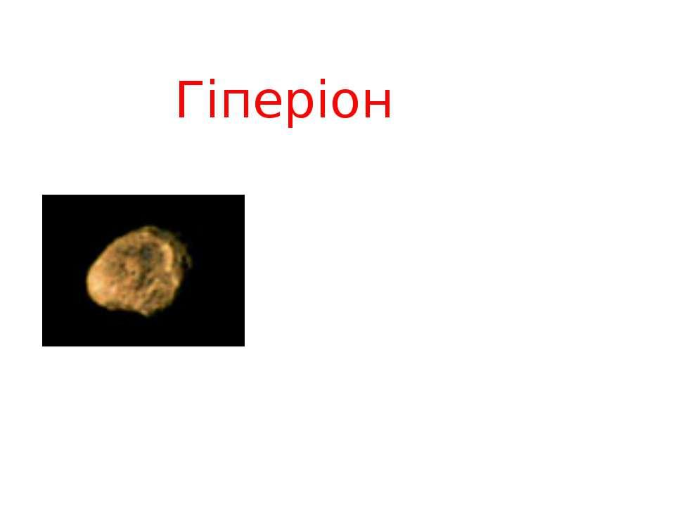 Нептун Після того, як відкрили Уран, було зазначено, що його орбіта не узгодж...