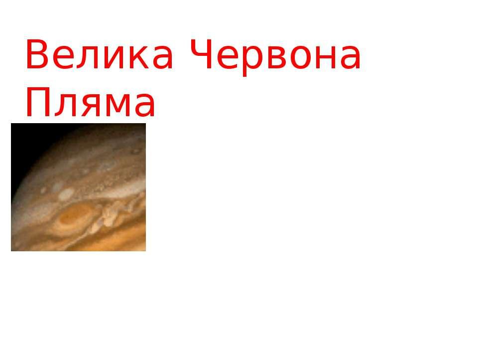 Велика Червона Пляма - це овальне утворення, зміни розмірів, розташоване в пі...