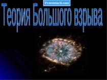 """""""Теорія Великого вибуху"""""""
