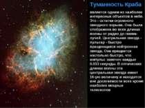 Туманність Краба є одним з найбільш цікавих об'єктів у небі. Це - залишки вел...