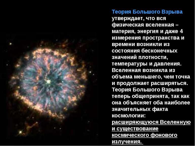 Теорія Великого Вибуху стверджує, що вся фізична всесвіт - матерія, енергія і...