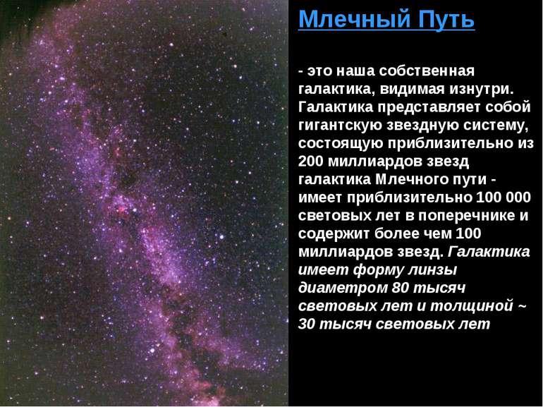 Чумацький Шлях - це наша власна галактика, видима зсередини. Галактика являє ...