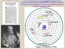 """До 150г олександрійський астроном Птолемей (87-165) у творі з 13 книг """"Велика..."""