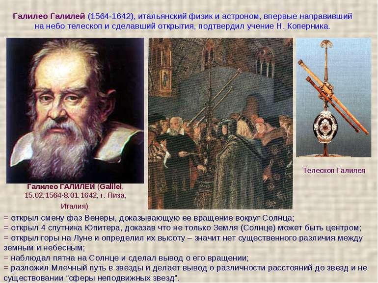 Галілео Галілей (1564-1642), італійський фізик і астроном, вперше направив на...