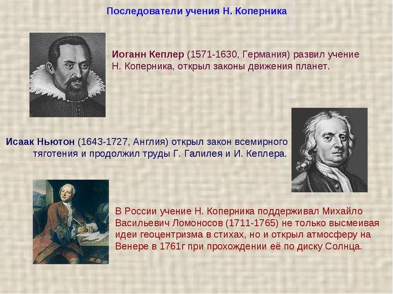 Послідовники вчення Н. Коперника Йоганн Кеплер (1571-1630, Німеччина) розвину...