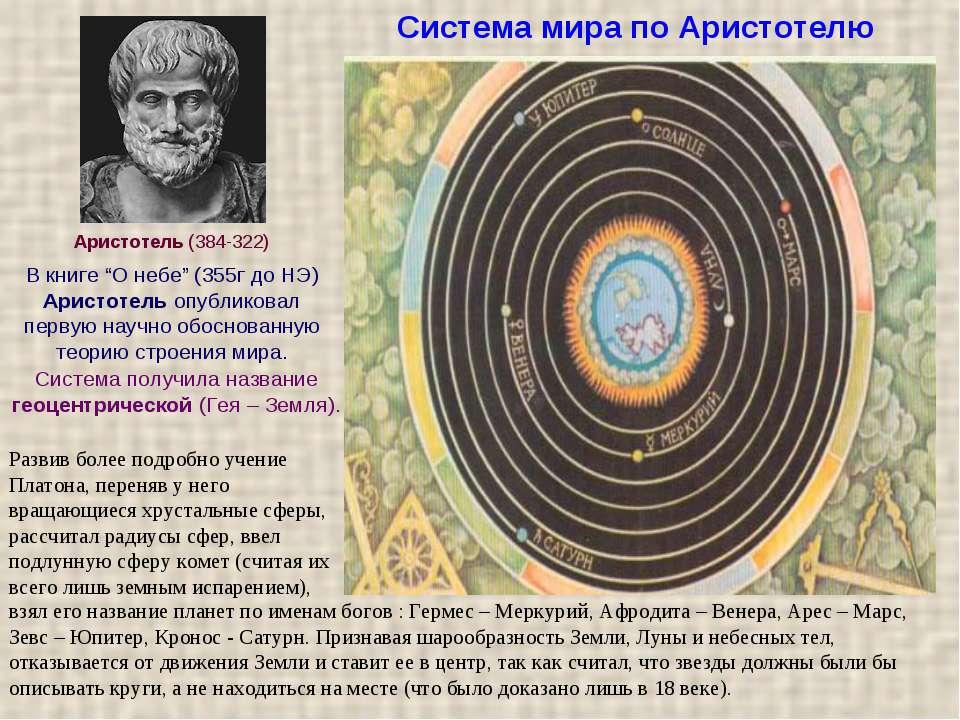 Система світу Аристотеля взяв його назва планет на ім'я богів : Гермес - Мерк...