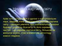 Наукова картина світу Крім того, астрономія є однією з найголовніших наук, за...