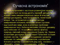 Сучасна астрономія Сучасна астрономія є настільки розвиненою наукою, що поділ...
