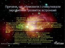 Причини, що обумовили і стимулювали зародження і розвиток астрономії Три прич...