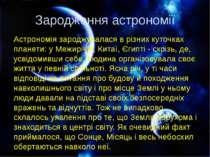 Зародження астрономії Астрономія зароджувалася в різних куточках планети: у М...