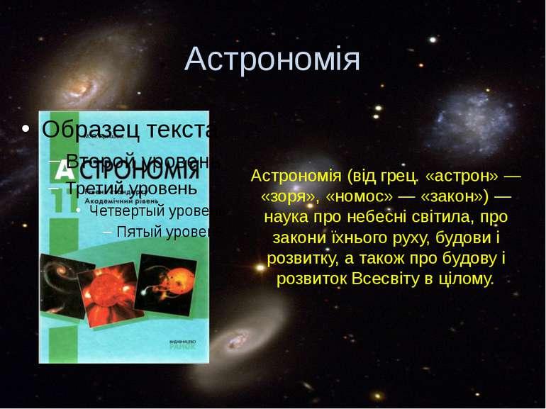 Астрономія (від грец. «астрон» — «зоря», «номос» — «закон») — наука про небес...