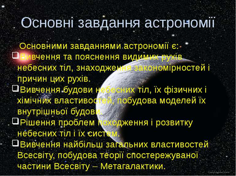 Основні завдання астрономії Основними завданнями астрономії є: Вивчення та по...