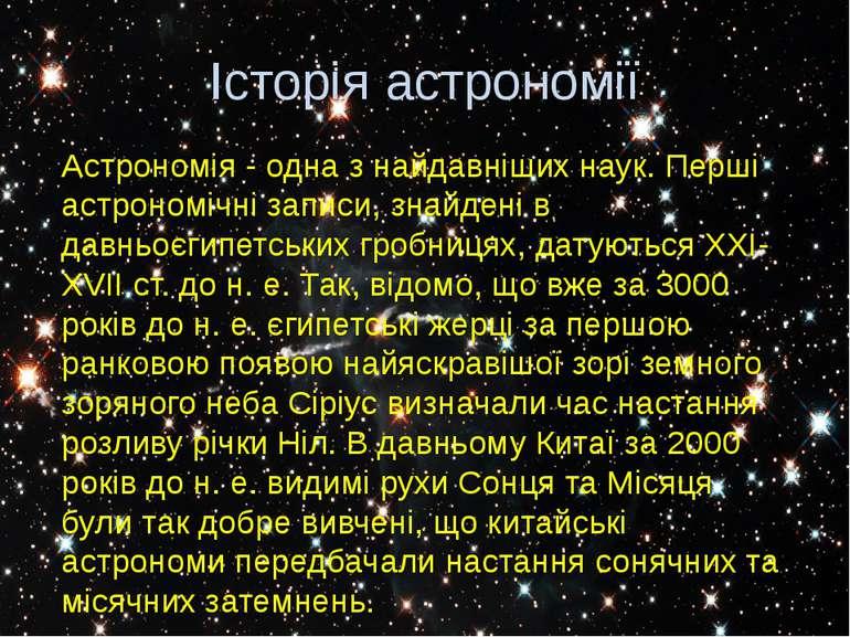 Історія астрономії Астрономія - одна з найдавніших наук. Перші астрономічні з...