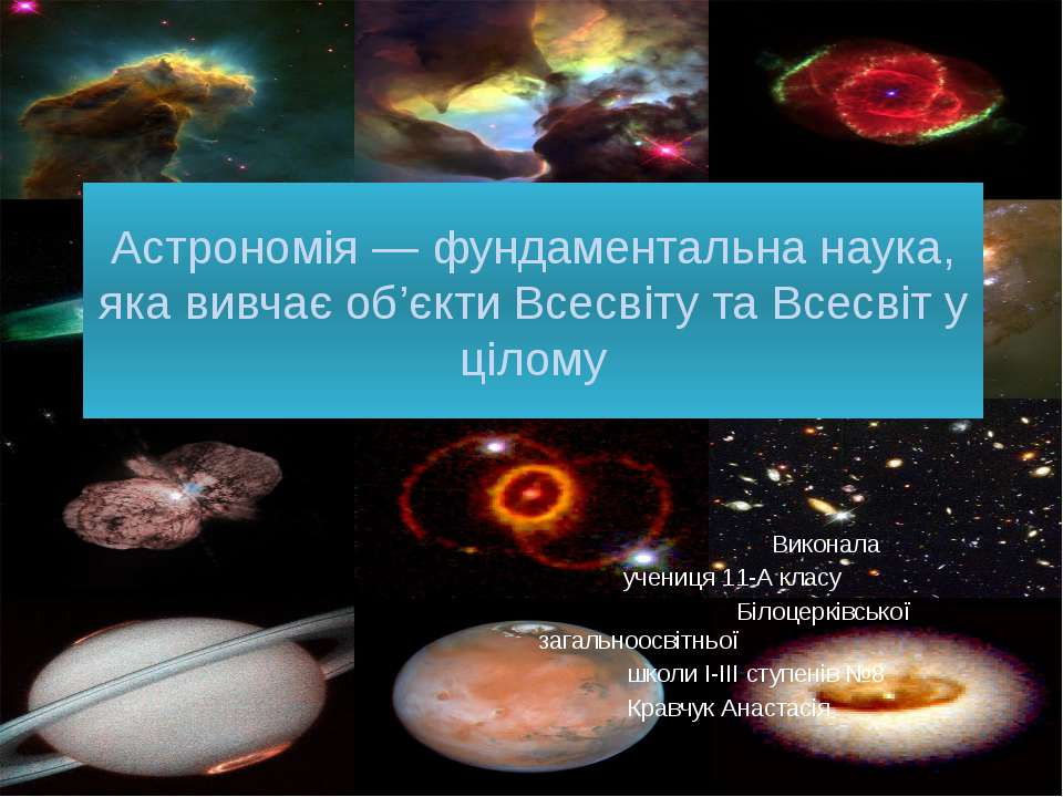 Астрономія — фундаментальна наука, яка вивчає об'єкти Всесвіту та Всесвіт у ц...