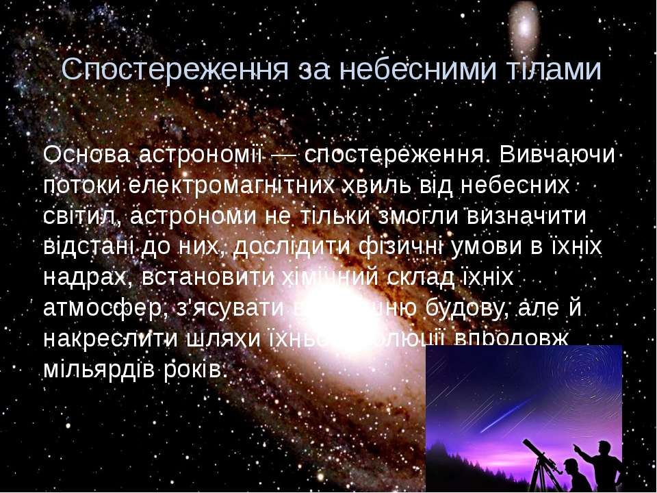 Спостереження за небесними тілами Основа астрономії — спостереження. Вивчаючи...