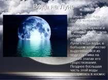 Вода на Місяці В липні 2008 року група американських геологів з Інституту Кар...