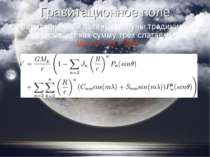 Гравітаційне поле Гравітаційний потенціал Місяця традиційно записують як суму...