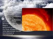 Магнітне поле Місяця Вважається, що джерелом магнітного поля планет є тектоні...