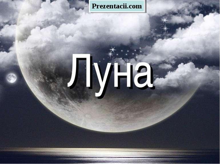 Місяць Prezentacii.com