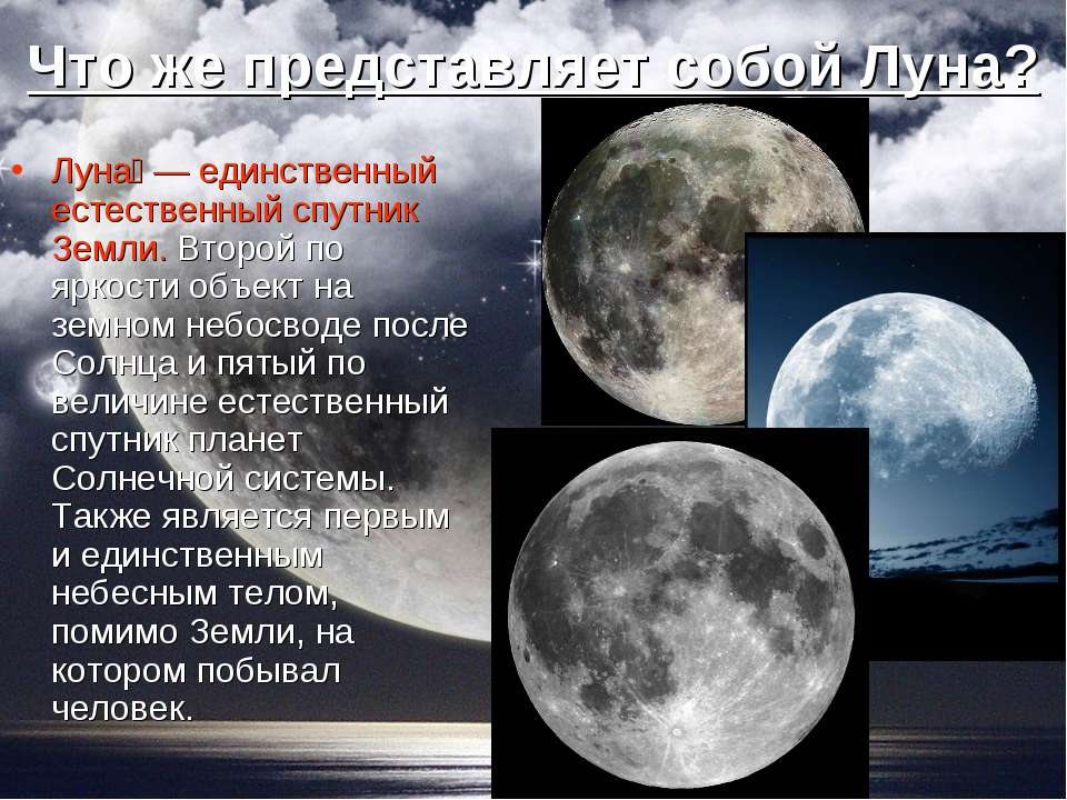 Що ж являє собою Місяць? Місяць - єдиний природний супутник Землі. Другою за ...