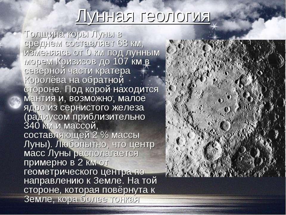 Місячна геологія Товщина кори Місяця в середньому становить 68 км, змінюючись...