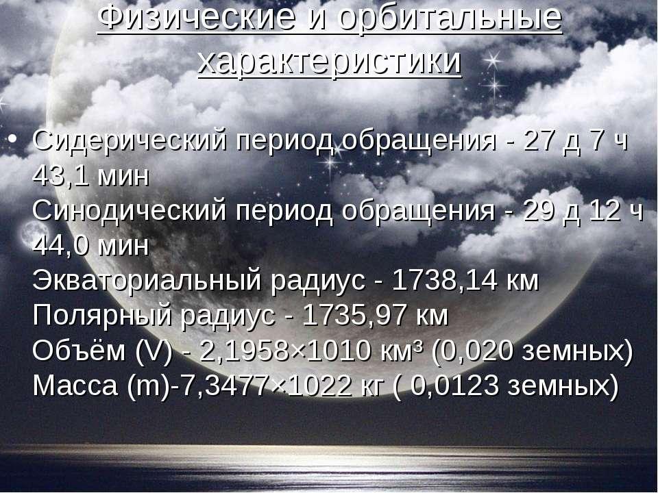 Фізичні та орбітальні характеристики Сидеричний період обертання - 27 д 7 год...