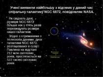 Учені виявили найбільшу з відомих у даний час спіральну галактику NGC 6872, п...