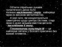 Об'єкти спіральних рукавів галактичного диска було названонаселенням І типу,...