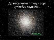 До населенняIIтипу- зорі кулястих скупчень.