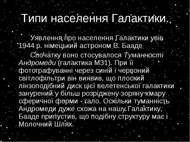 Типи населення Галактики. Уявлення про населення Галактики увів 1944 р. німец...