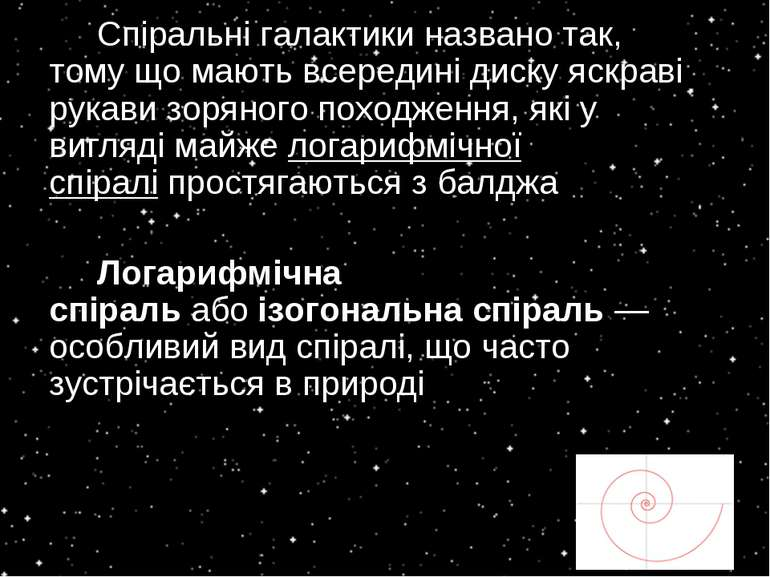 Спіральні галактики названо так, тому що мають всередині диску яскраві рукави...