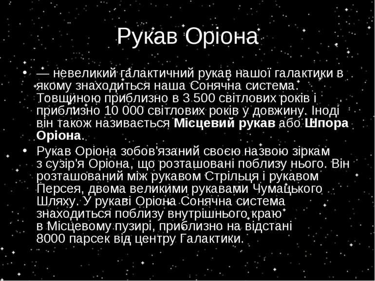 Рукав Оріона — невеликийгалактичний рукавнашої галактики в якому знаходитьс...