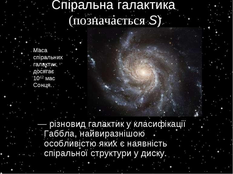 Спіральна галактика (позначаєтьсяS) — різновид галактик укласифікації Габб...