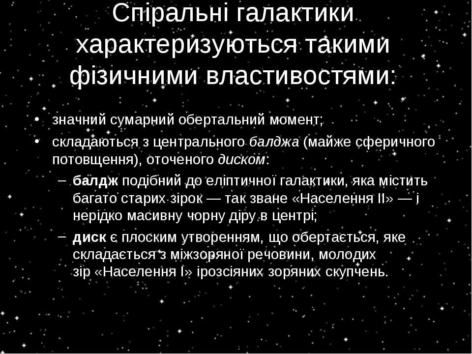 Спіральні галактики характеризуються такими фізичними властивостями: значний ...
