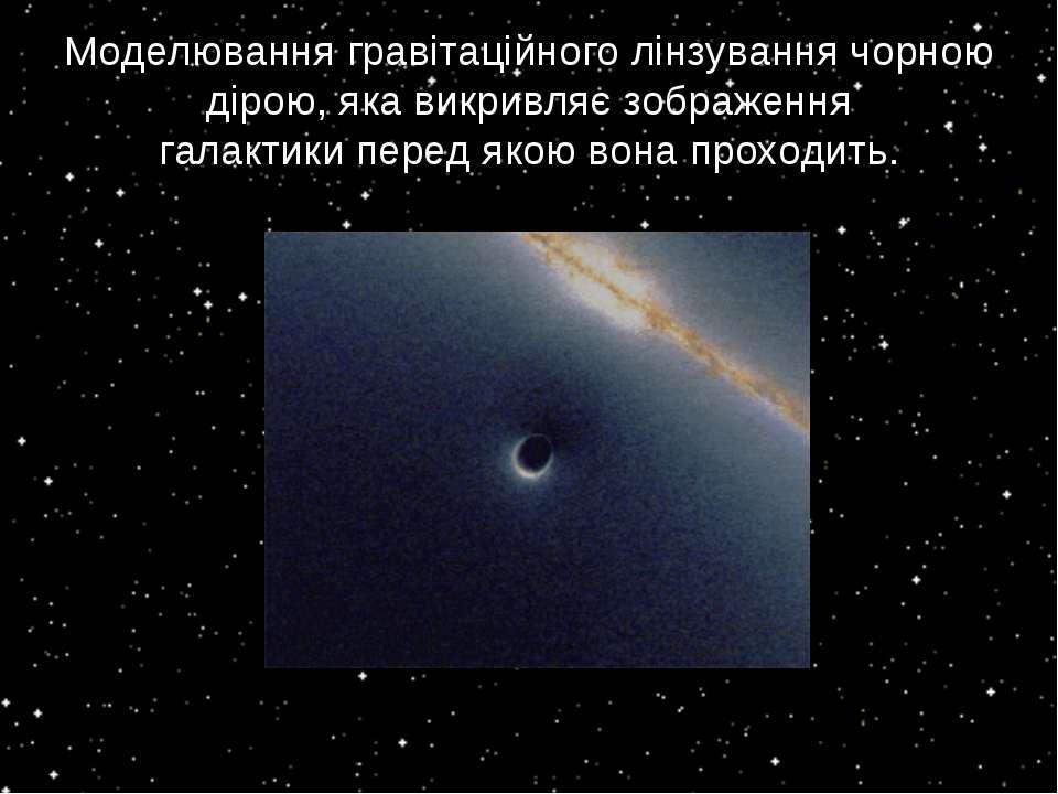 Моделюваннягравітаційного лінзування чорною дірою, яка викривляє зображення ...