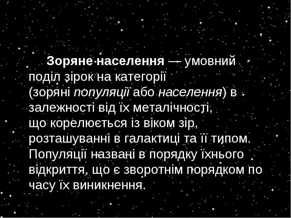 Зоряне населення— умовний поділзірокна категорії (зоряніпопуляціїабонас...