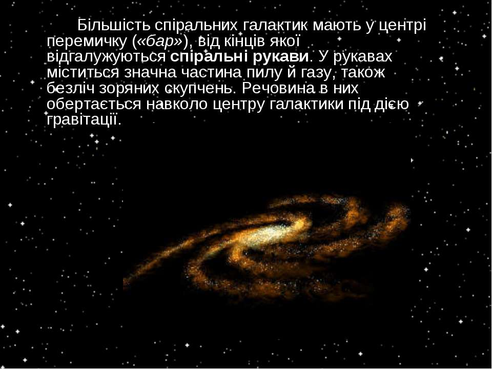 Більшість спіральних галактик мають у центрі перемичку («бар»), від кінців як...