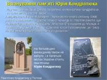 Вшанування пам'яті Юрія Кондратюка Наукова діяльність відомого теоретика косм...