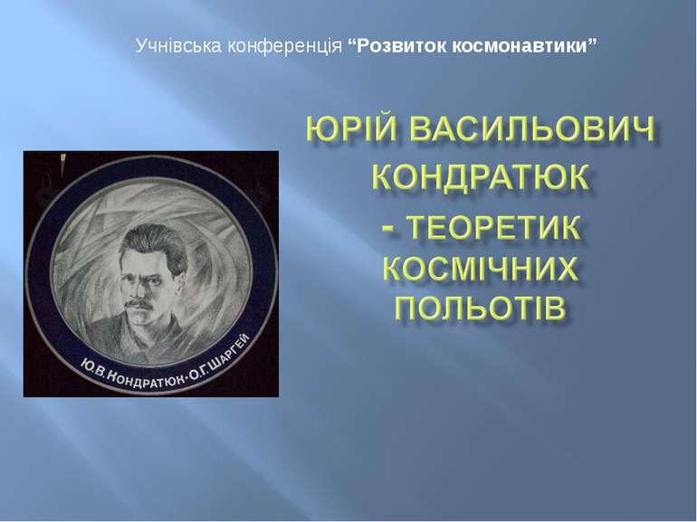 """Учнівська конференція """"Розвиток космонавтики"""""""
