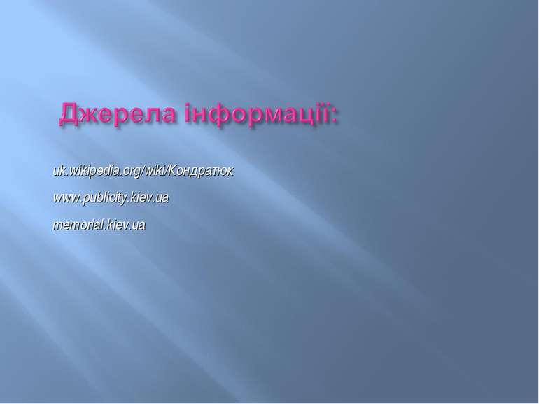 uk.wikipedia.org/wiki/Кондратюк www.publicity.kiev.uа memorial.kiev.ua