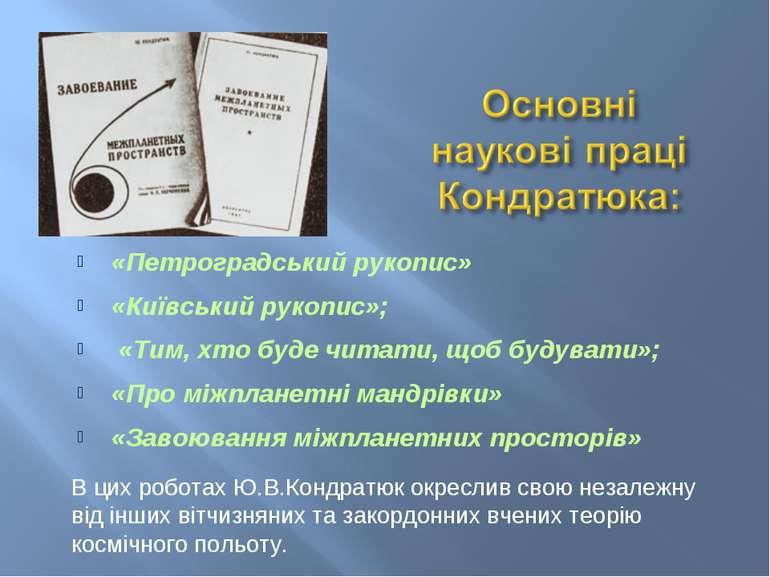 «Петроградський рукопис» «Київський рукопис»; «Тим, хто буде читати, щоб буду...