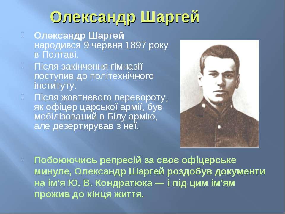 Олександр Шаргей народився 9 червня 1897 року в Полтаві. Після закінчення гім...